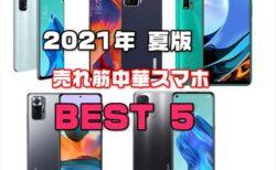 【2021年夏版】中華スマートフォン売れ筋BEST5まとめ