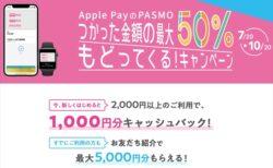 [Apple Pay]PASMO「つかった金額の最大50%もどってくる!キャンペーン」の参加・キャッシュバック方法解説~10月20日まで