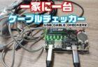 【レビュー】「USB CABLE CHECKER2」でUSBケーブルの性能をテストして断捨離!火災予防の保険に!
