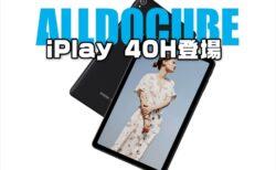 人気タブレット「Alldocube iPlay 40」の新モデル40H発売!旧モデルは大幅値下げ中