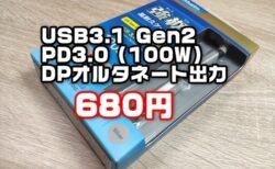 【レビュー】嘘のような高コスパ686円!USB3.1 Gen2とPD3.0、映像出力対応のUSB Type-Cケーブル「Verbatim バーベイタム強靭」