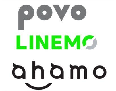 【3社徹底比較】キャリアのネット専用格安ブランドLINEMO、ahamo、POVO
