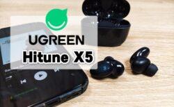 【UGREEN Hitune X5レビュー】小さくてスタイリッシュなQCC3040搭載TWSワイヤレスイヤホン