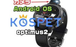 【クーポンあり】ポップアップカメラの4G対応Androidスマートウォッチ「kospet optimus2」