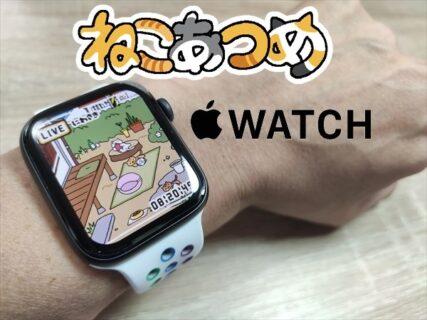 「ねこあつめ」Apple Watch対応でできること!ライブカメラ風で楽しい♪