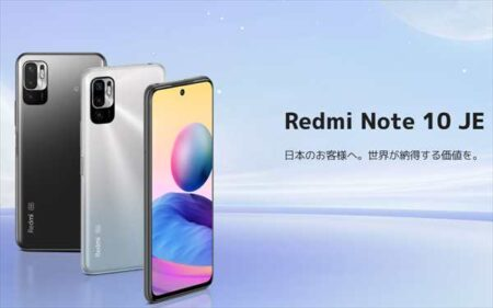 Xiaomiの日本専用モデル「Redmi Note 10 JE」スペックレビュー