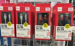 【レビュー】百均ダイソーで800円のMFi認証・充電・同期用ライトニングケーブルは使えるか検証