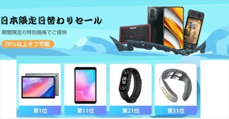 【Banggood日本限定日替わりセール】Alldocube iPlay 40H が 299ドルほか