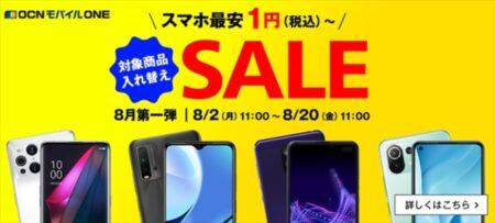 【在庫あり】OCN モバイル ONE「Xiaomi Mi 11 Lite 5G」などが特価販売中【8月第一弾セール】