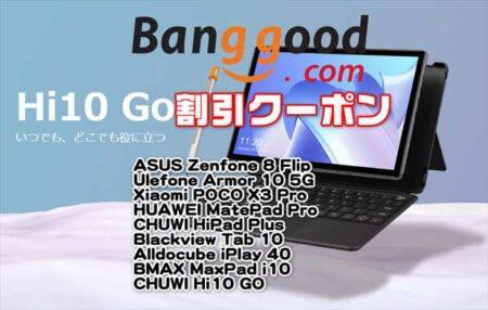 【Banggoodクーポン】CHUWIの新タブレットPC「Hi10 Go」が249ドルほか