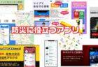 【iPhone/Android】震災に備えて入れておくべき防災に役立つオススメ対策アプリ集【2021年最新版】