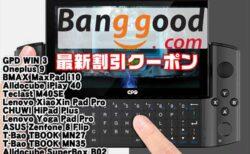 【Banggoodクーポン】Iris Xe搭載ゲーミングUMPC「GPD WIN 3」939ドルほか