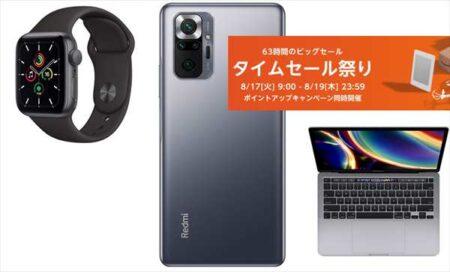【Amazonタイムセール祭り】Xiaomi、Apple製品が大幅値下げ中ほか
