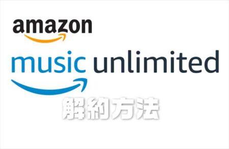超簡単!Amazon Music Unlimitedを解約する方法と再契約・残った期間について【会員登録のキャンセル】