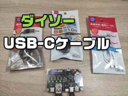【レビュー】百均ダイソーのUSB Type-Cケーブル4本性能チェック