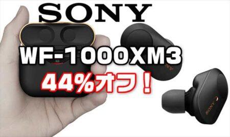 ExpansysでSONYのノイズキャンセリングTWS「WF-1000XM3」が44%オフ¥14,780