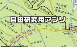 夏休みの自由研究・歴史散歩に古地図アプリがオススメ!暗渠や聖地巡礼など