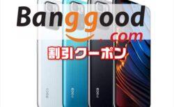 【Banggoodクーポン】人気の高コスパ端末「Xiaomi Poco X3 GT」が$307ほか