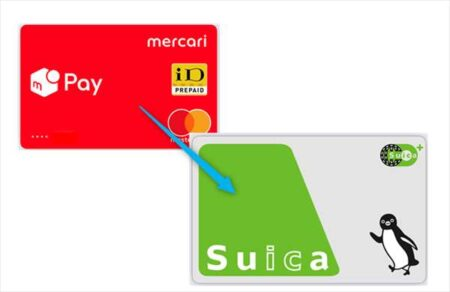 メルカリのメルペイ売り上げやポイントをSUICAに手数料無しでチャージする方法!端数も無駄なし【iPhone】