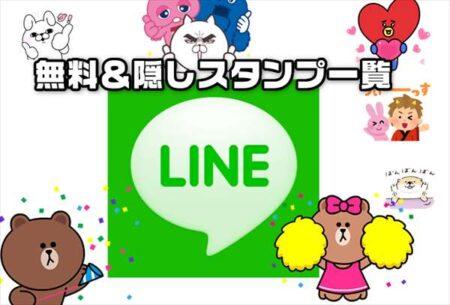 【10月14日更新】LINEの最新隠しスタンプ&無料スタンプ一覧と無料スタンプゲット方法まとめ【新着順】
