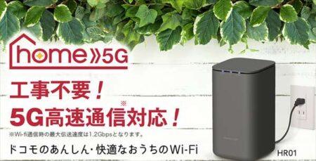 ドコモ「home 5G」を8月27日に提供開始 ! HR01発売、月額4950円