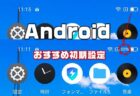 Androidスマートフォンを買ったら最初にやっておくべきオススメ初期設定まとめ【2021年最新版】