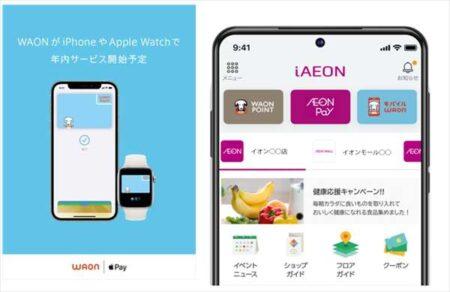 イオンのコード決済「AEON Pay」が使えるアプリ「iAEON」を9月1日公開!複雑化したイオンサービスのまとめアプリ