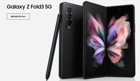 折りたたみ式スマートフォン「Samsung Galaxy Z Fold 3」グローバル版(SM-F926B)予約販売開始