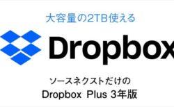 【9月30日まで】500本限定「Dropbox Plus 3年版」2年分の価格で1年分無料29,800円【ソースネクスト】