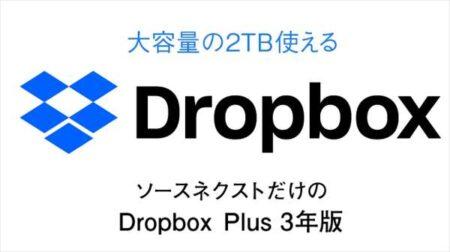 【10月31日まで】「Dropbox Plus 3年版」2年分の価格で1年分無料29,800円【ソースネクスト】