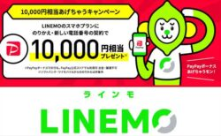 ミニプランも対象に! PayPayボーナス10,000円相当プレゼント中!LINEMOを安く契約する方法・キャンペーンまとめ!