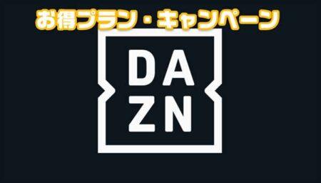 楽天市場のDAZN(ダゾーン)認定店で50%OFFクーポンが配布中!お得なプラン・キャンペーンまとめ[2021年9月更新]