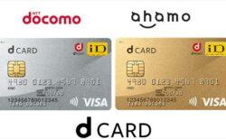 ドコモ・ahamoユーザーのdカード( GOLD)加入のメリット!おトクな入会キャンペーンについて