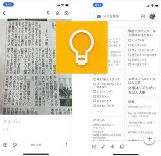 超簡単にスマホ/PCで写真や画像内の文字を読み取りスキャン(OCR)して共有する方法【Google Keep】