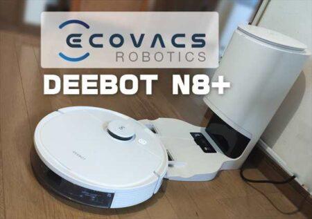 【実機レビュー】自動ゴミ捨て機能付き吸引+水拭きロボット掃除機「ECOVACS(エコバックス)DEEBOT N8+」