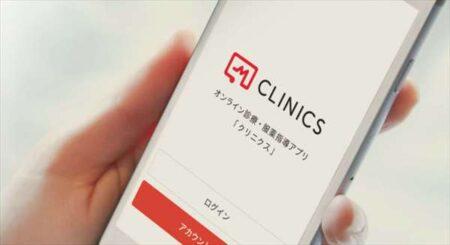 コロナ禍での保険診療が可能!入れておきたいリモート診療アプリ「CLINICS (クリニクス)」