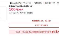 楽天Google Play ギフトコード 認定店100円OFFクーポン配布中!