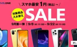 OCN モバイル ONE「Xiaomi Mi 11 Lite 5G」が15,400 円ほか【9月お買い得第一弾セール】
