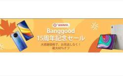 【Banggoodの15周年記念セール】TECLAST T40 Plusが$174.99など本セールスタート~9月10日まで