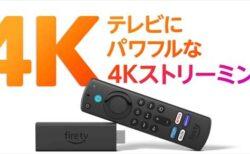 Fire TV Stick 4K Max 10月7日発売!Wi-Fi 6対応!旧モデルより40%パワフル