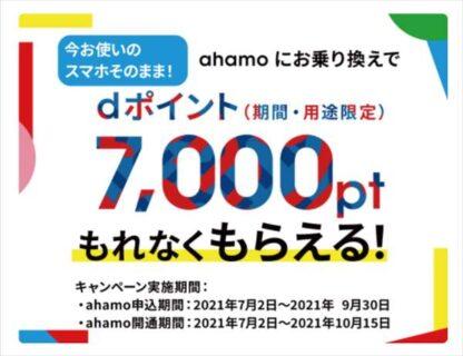NTTドコモ「ahamo」へ端末を持込での乗換で7000ポイントプレゼント!eSIMも対象~9月30日まで