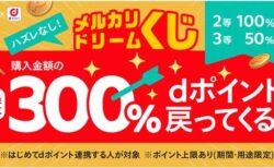 ハズレなし!最大300%還元!メルカリドリームくじ開催~9/30