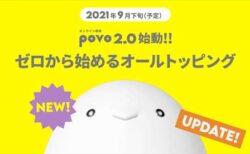 月額0円・0GBスタートのプラン「povo2.0」受付開始!1.0との違いと注意点!20GBのデータをプレゼントするキャンペーン