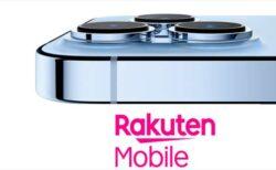 楽天モバイルiPhone 13が9月17日(金)21時~予約注文開始!最大24カ月分の支払いが不要に