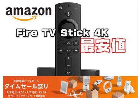 【Amazonタイムセール祭り】アマゾンFire TV Stick 4Kが最安値¥3,480ほか
