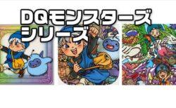 【Android / iPhoneアプリ】ドラゴンクエストモンスターズ3作がセール中
