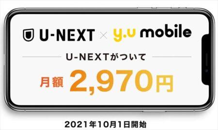 格安SIM「y.u mobile」最大20GB+U-NEXTで月額2,970円の新プランが登場!10月1日から