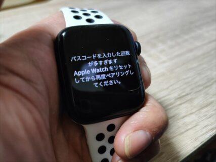 【対処方法】パスコードを入力した回数が多すぎます。Apple Watchをりセットしてから再度ペアリングして下さい