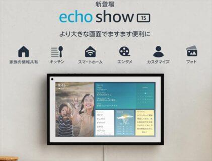 【Amazon】Echo Show 15 (エコーショー15)with Alexa 発売!15.6インチフルHDスマートディスプレイ!スペックレビュー