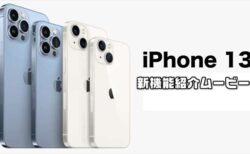 【Apple】iPhone 13シリーズと12の違い!特徴を簡単に紹介するガイド動画を公開